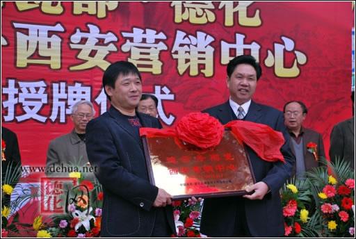 陕西省福建商会会长王明溪;西安商业联合会会长王科